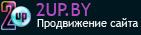 поисковое продвижение сайтов в Минске